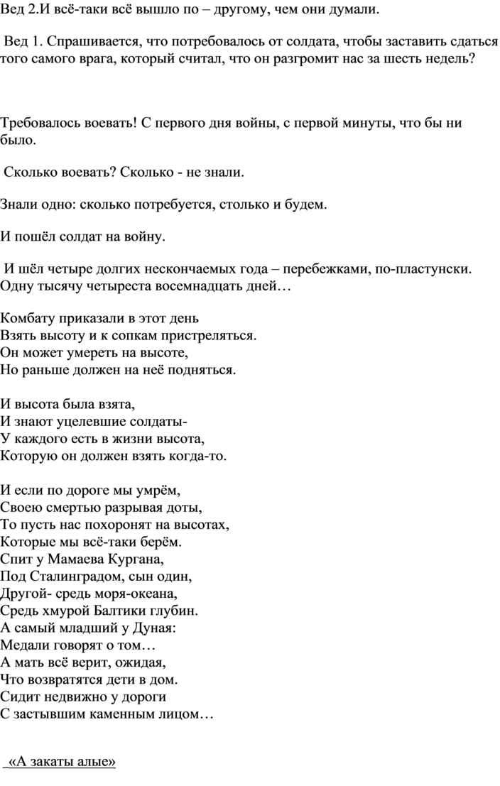 """Сценарий  праздника """"Митинга 9 Мая"""""""