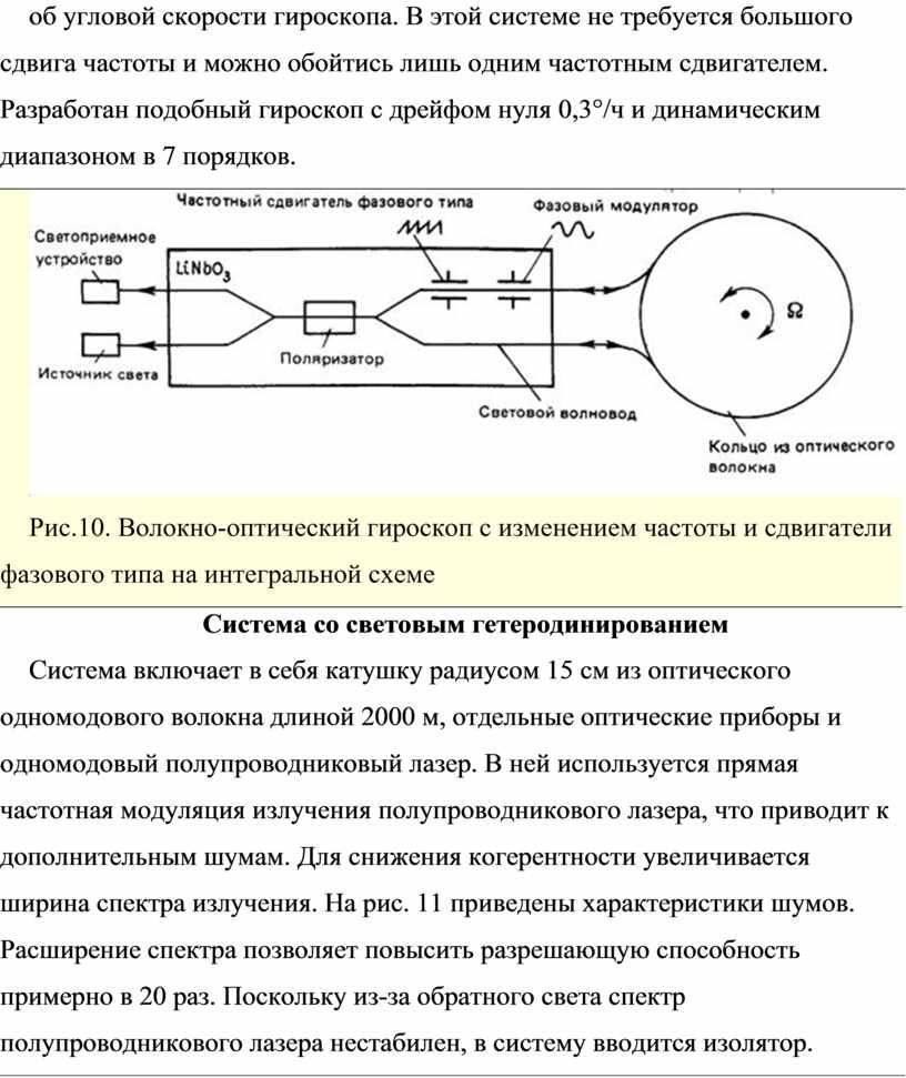 В этой системе не требуется большого сдвига частоты и можно обойтись лишь одним частотным сдвигателем