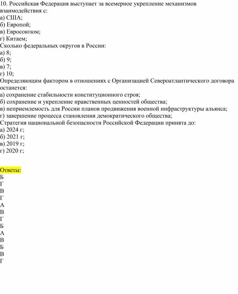 Российская Федерация выступает за всемерное укрепление механизмов взаимодействия с: а)