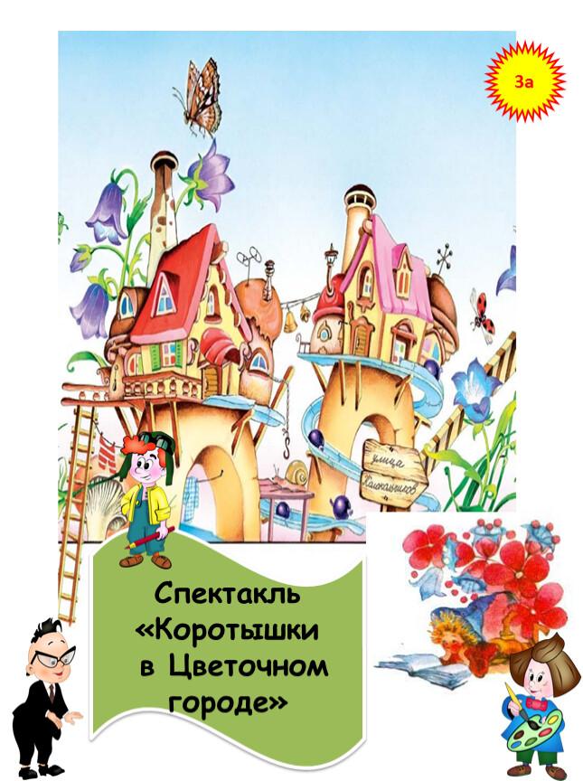 Спектакль «Коротышки в Цветочном городе» 3а
