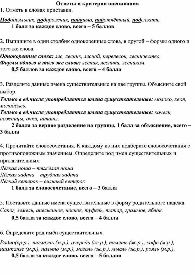 Ответы и критерии оценивания 1