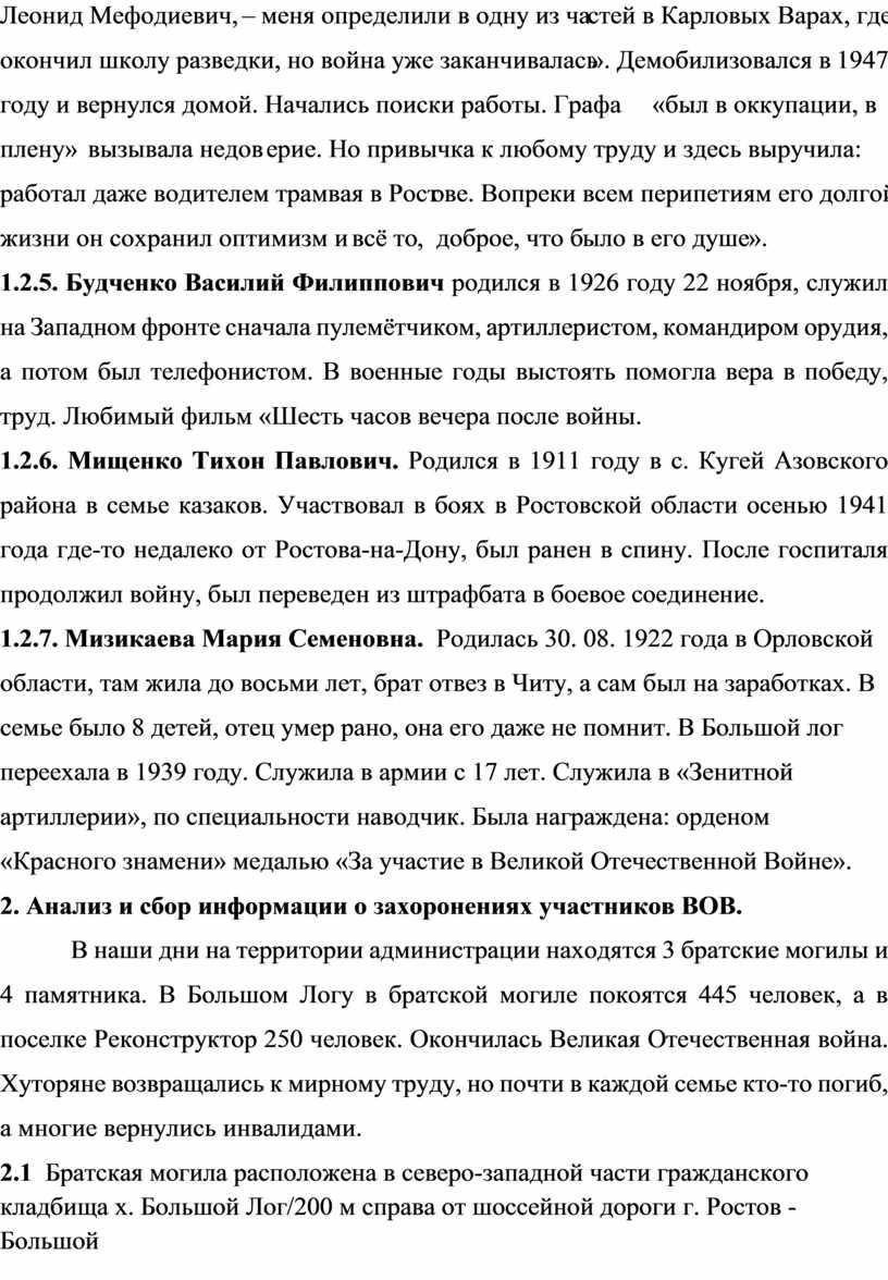 Леонид Мефодиевич, – меня определили в одну из частей в