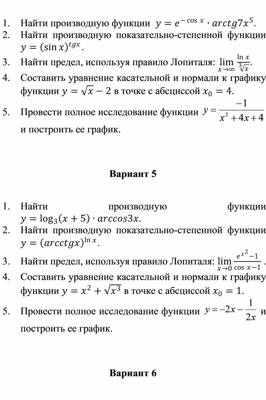Найти производную функции 2