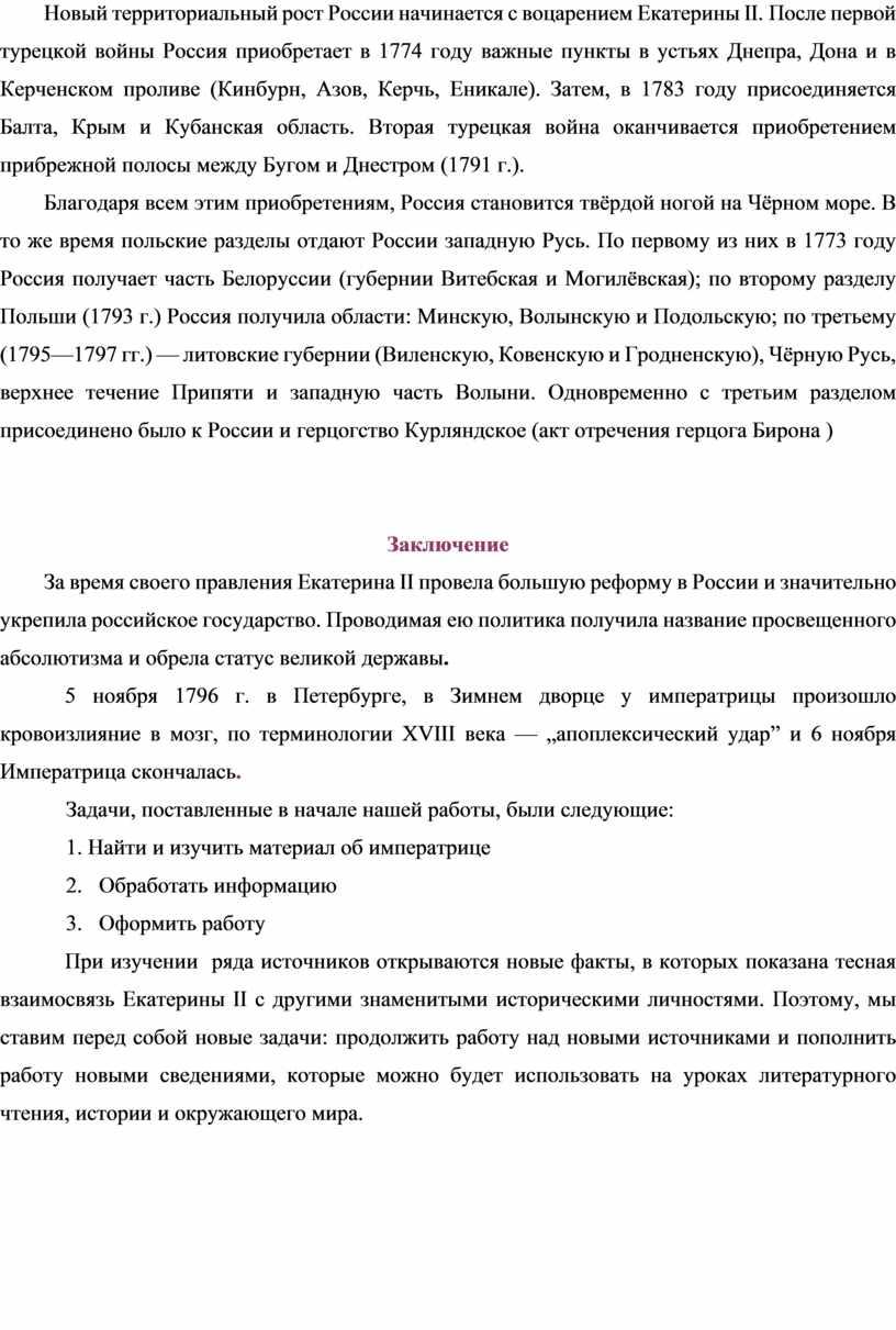 Новый территориальный рост России начинается с воцарением