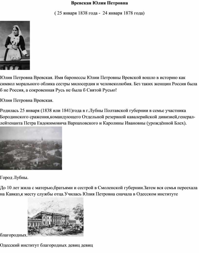 Вревская Юлия Петровна ( 25 января 1838 года - 24 января 1878 года)