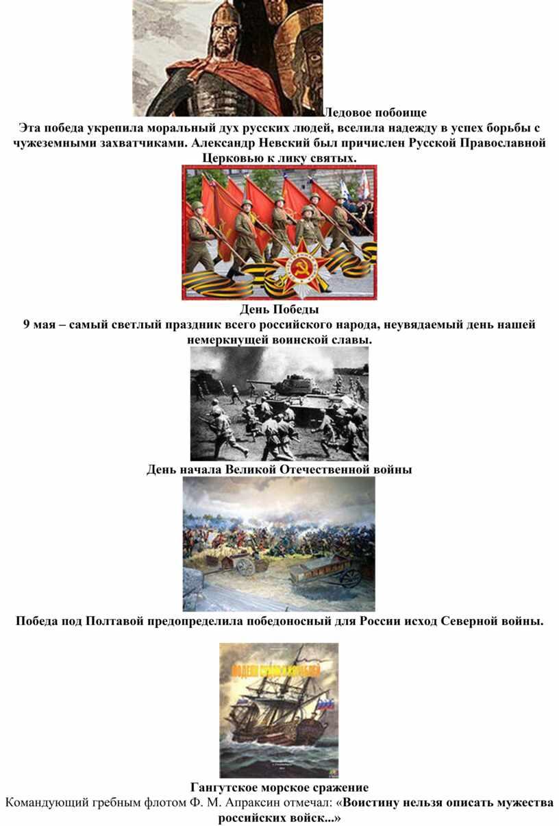 Ледовое побоище Эта победа укрепила моральный дух русских людей, вселила надежду в успех борьбы с чужеземными захватчиками
