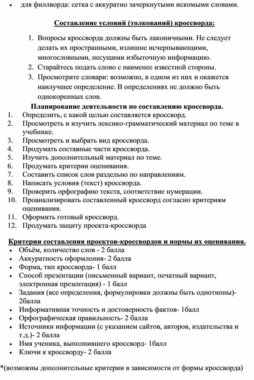 Составление условий (толкований) кроссворда: 1