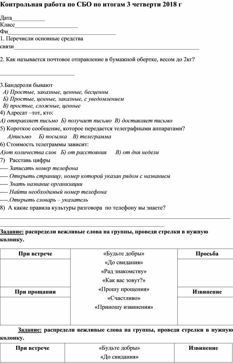 Контрольная работа по СБО по итогам 3 четверти 2018 г