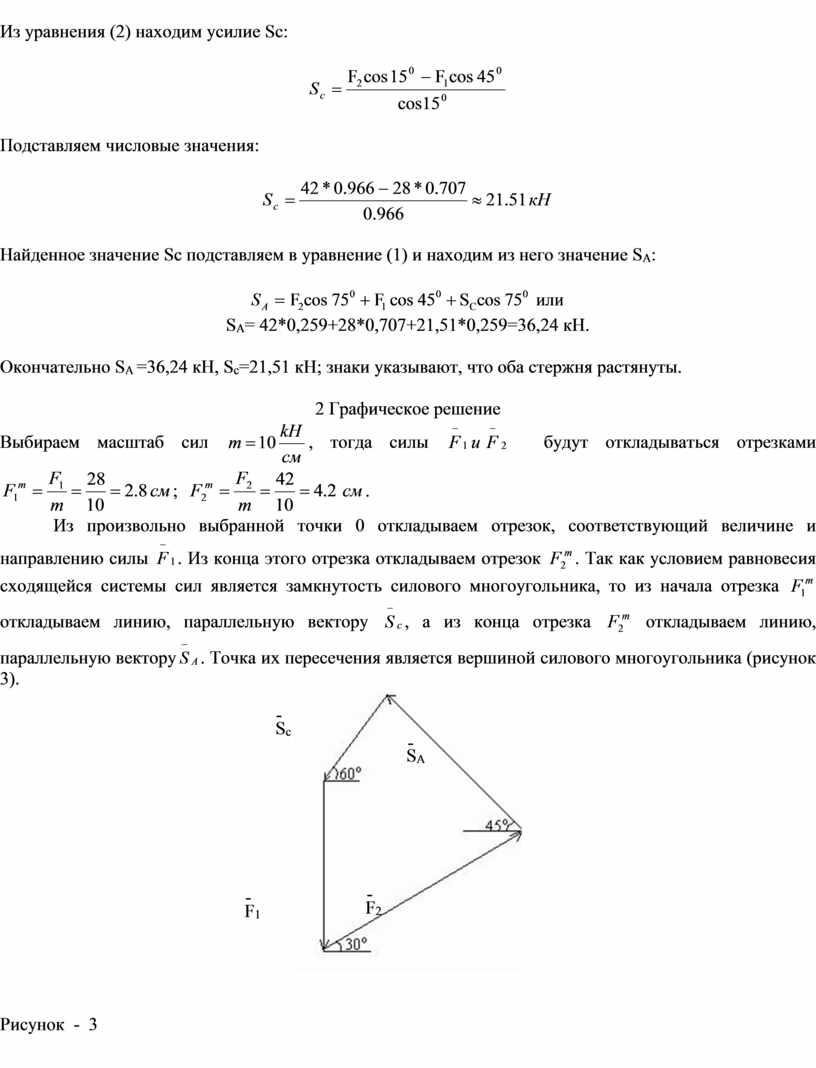 Из уравнения (2) находим усилие