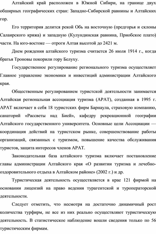 Алтайский край расположен в Южной