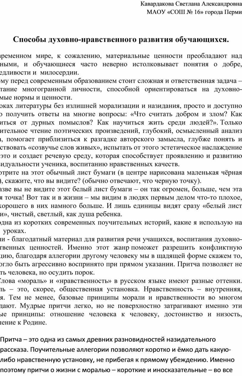 Кавардакова Светлана Александровна