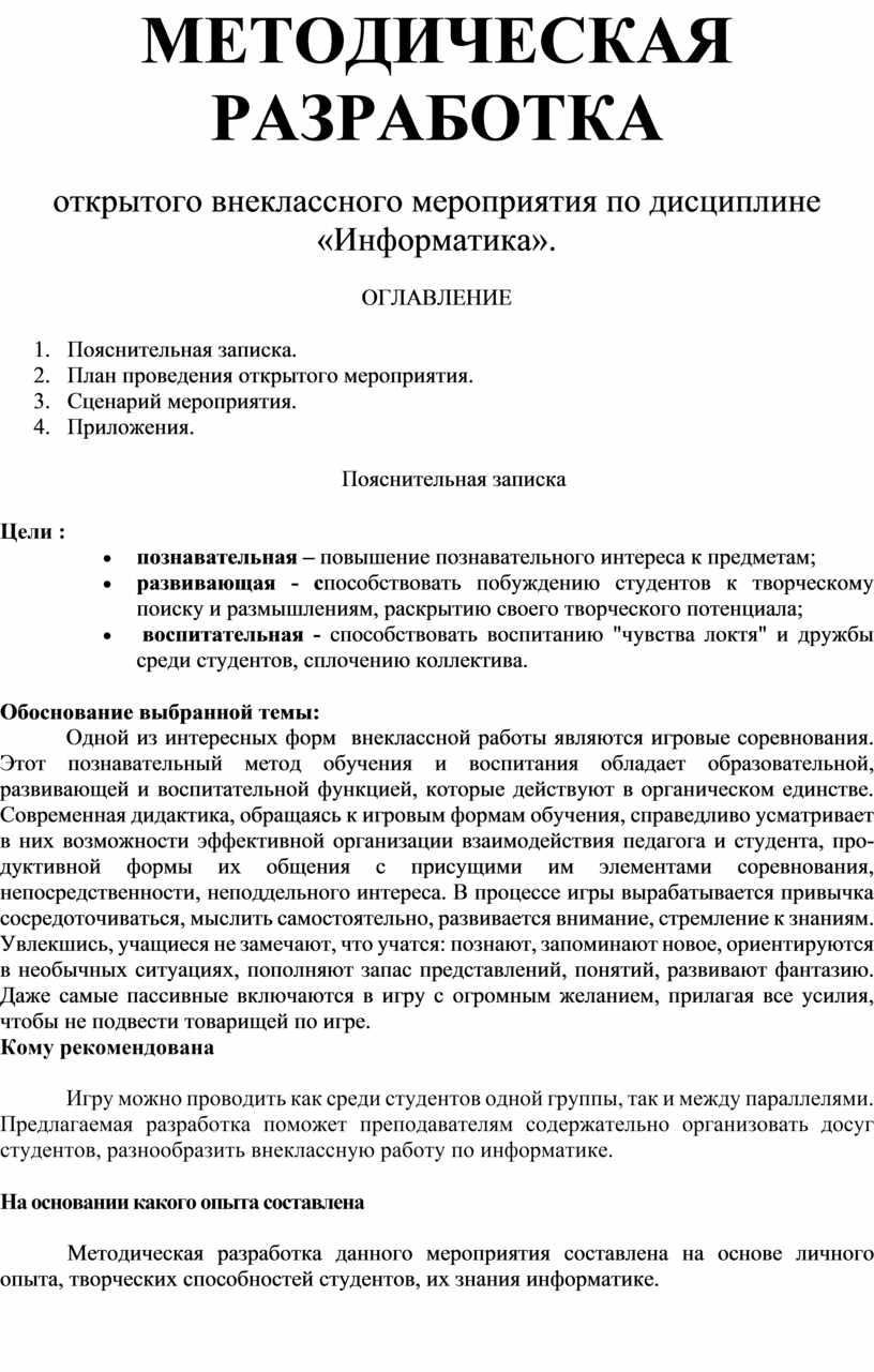 МЕТОДИЧЕСКАЯ РАЗРАБОТКА открытого внеклассного мероприятия по дисциплине «Информатика»