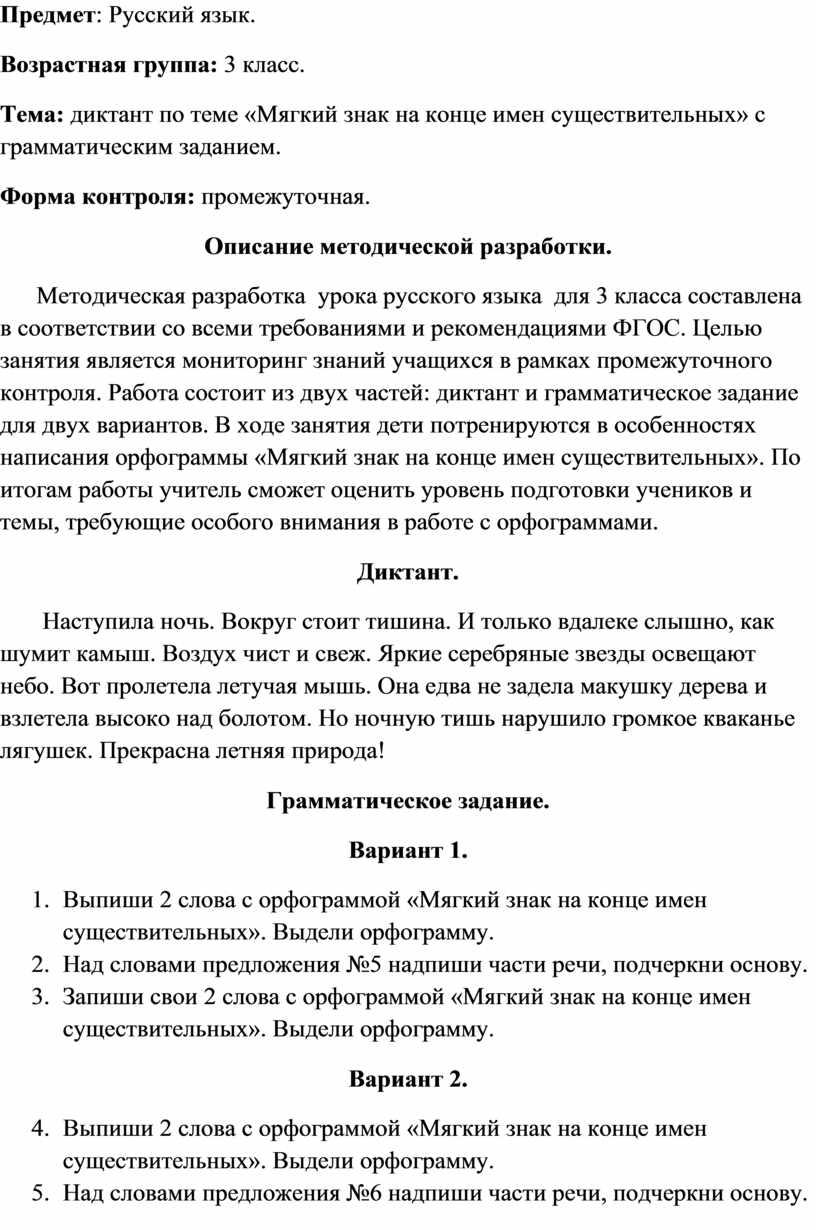 Предмет : Русский язык. Возрастная группа: 3 класс