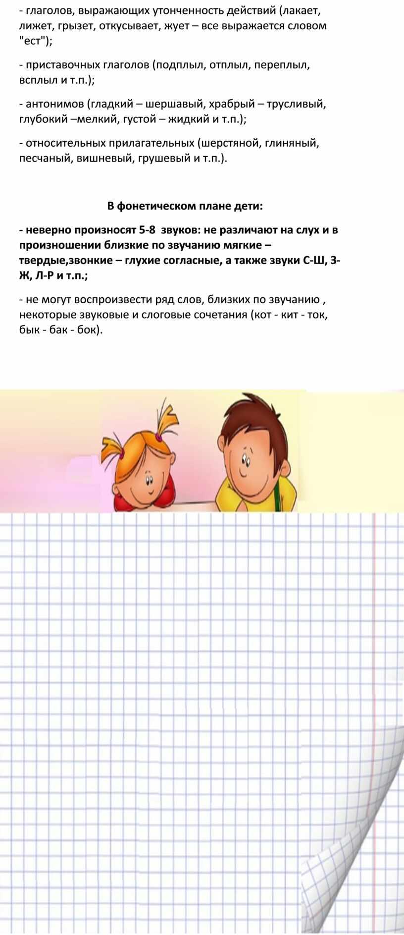 В фонетическом плане дети: - неверно произносят 5-8 звуков: не различают на слух и в произношении близкие по звучанию мягкие – твердые,звонкие – глухие согласные,…