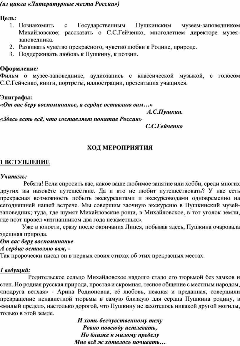 Литературные места России»)