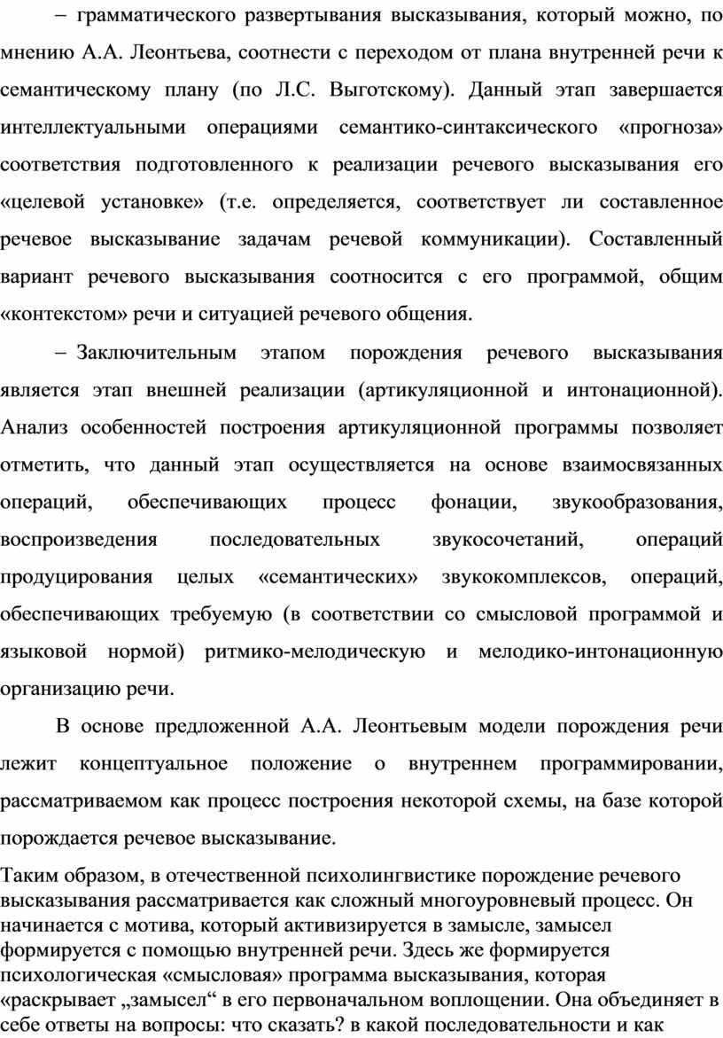 А.А. Леонтьева, соотнести с переходом от плана внутренней речи к семантическому плану (по