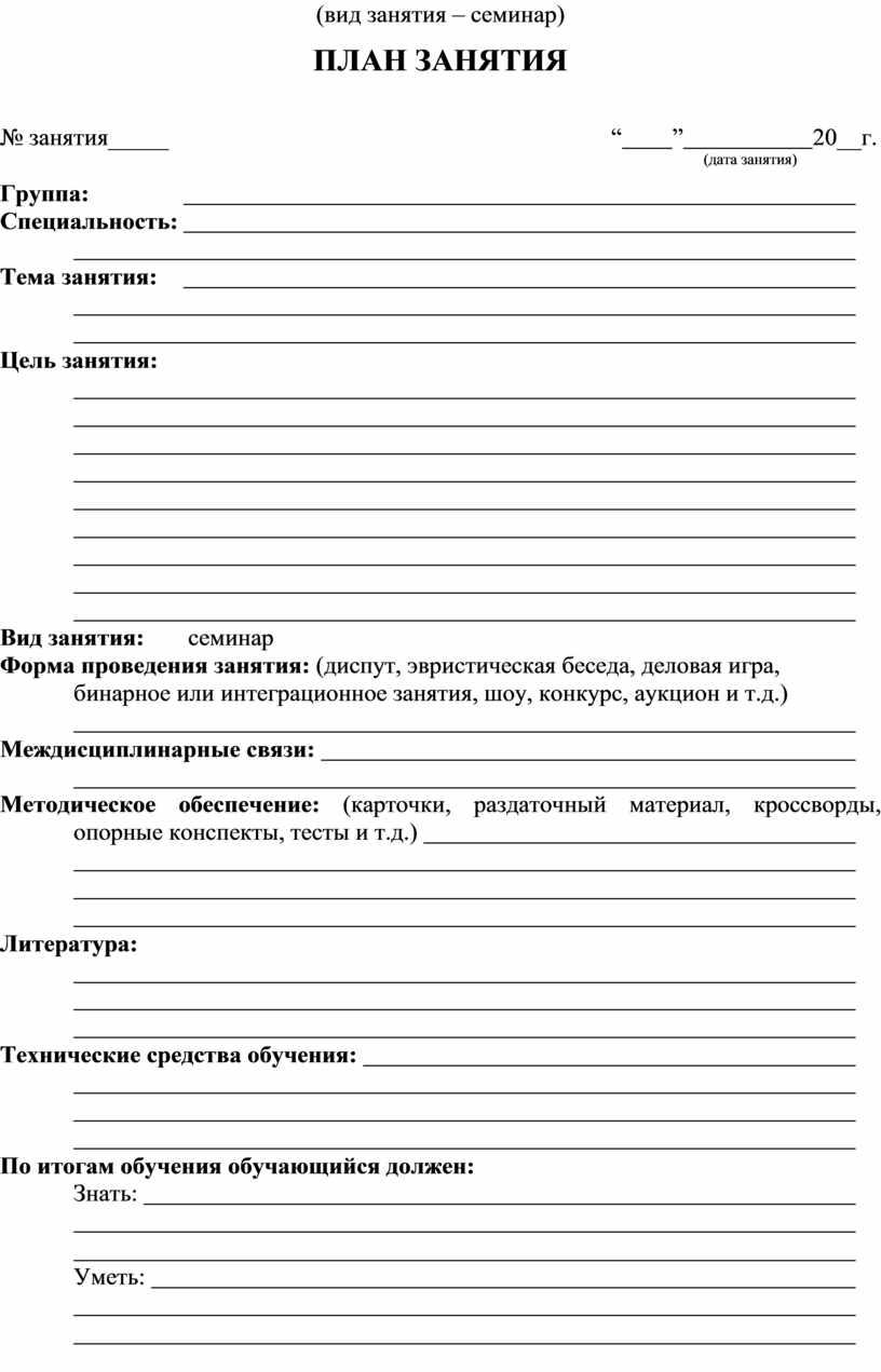 """ПЛАН ЗАНЯТИЯ № занятия_____ """" """" 20__г"""