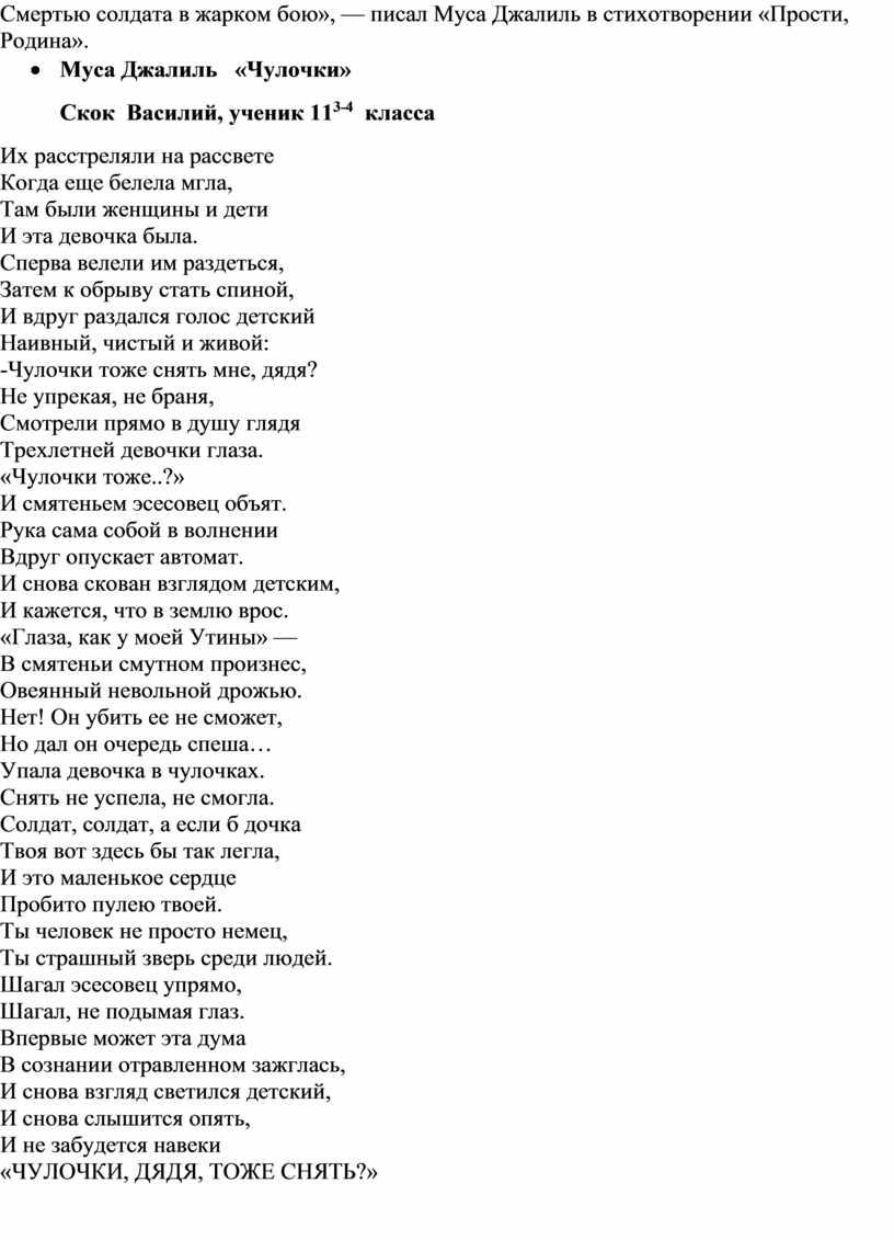 Смертью солдата в жарком бою», — писал