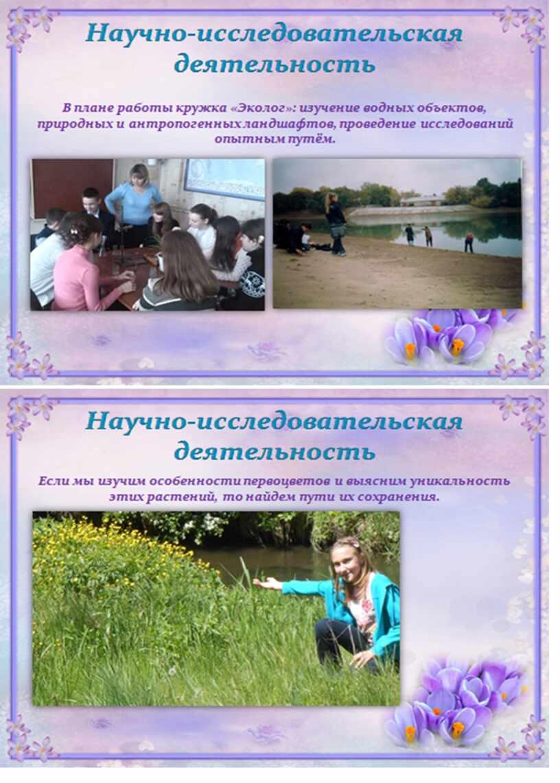 Научно – исследовательский проект «Экология Донбасса: вчера, сегодня, завтра»
