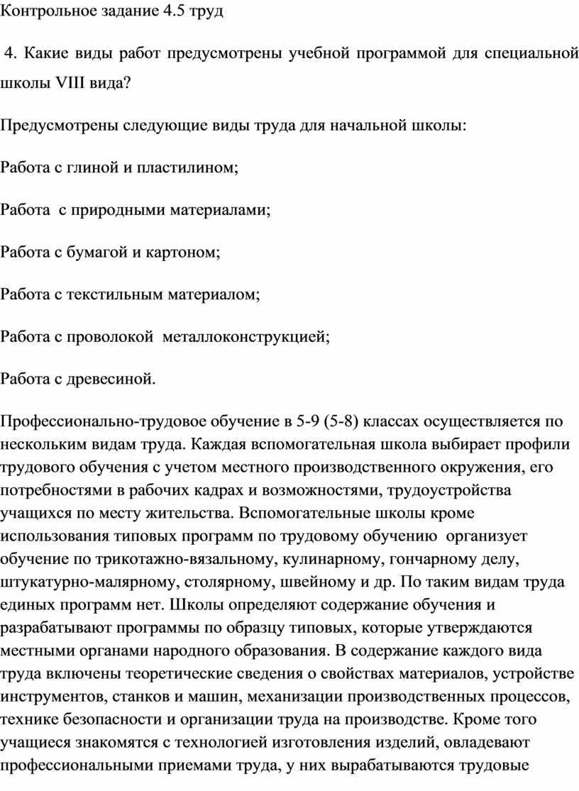 Контрольное задание 4.5 труд 4