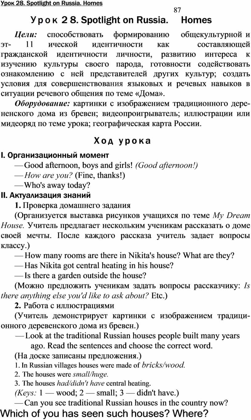 Урок 28. Spotlight on Russia.
