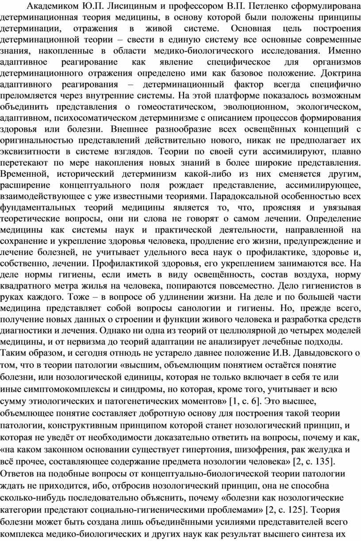 Академиком Ю.П. Лисициным и профессором
