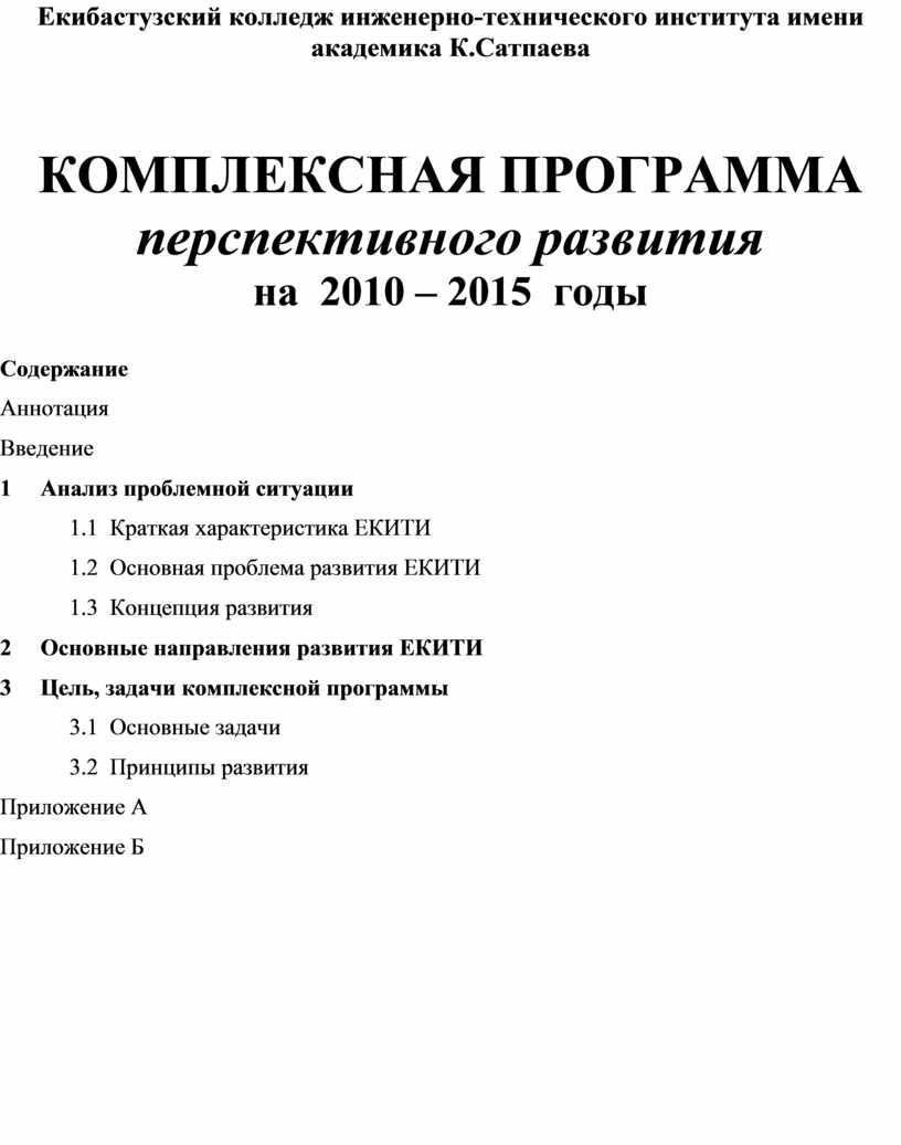 Екибастузский колледж инженерно-технического института имени академика