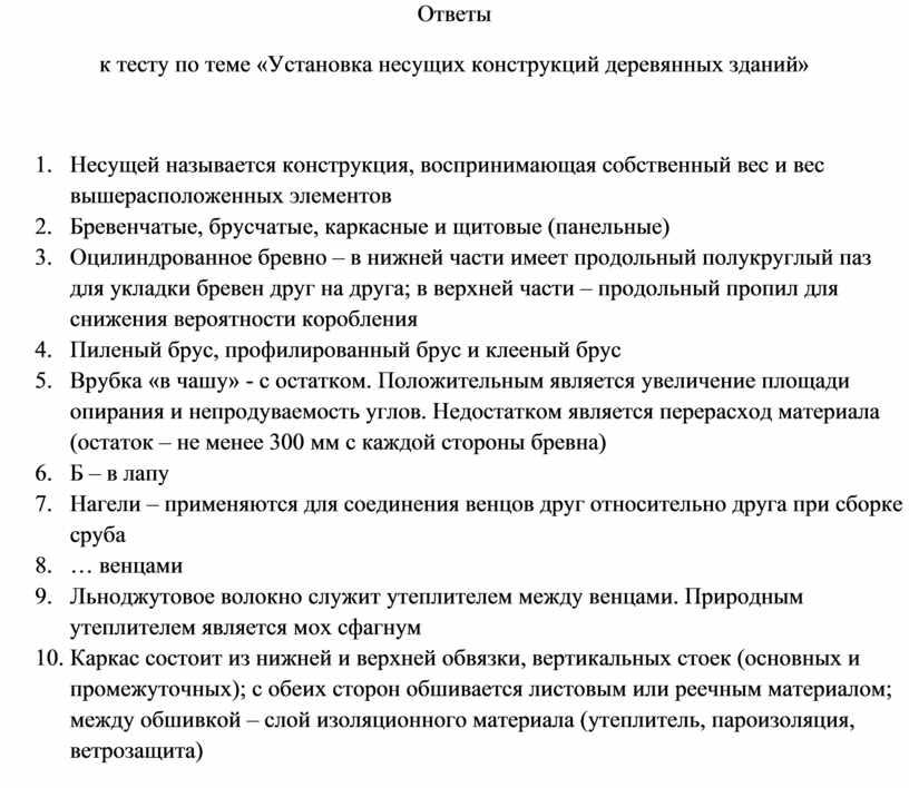 Ответы к тесту по теме « Установка несущих конструкций деревянных зданий» 1