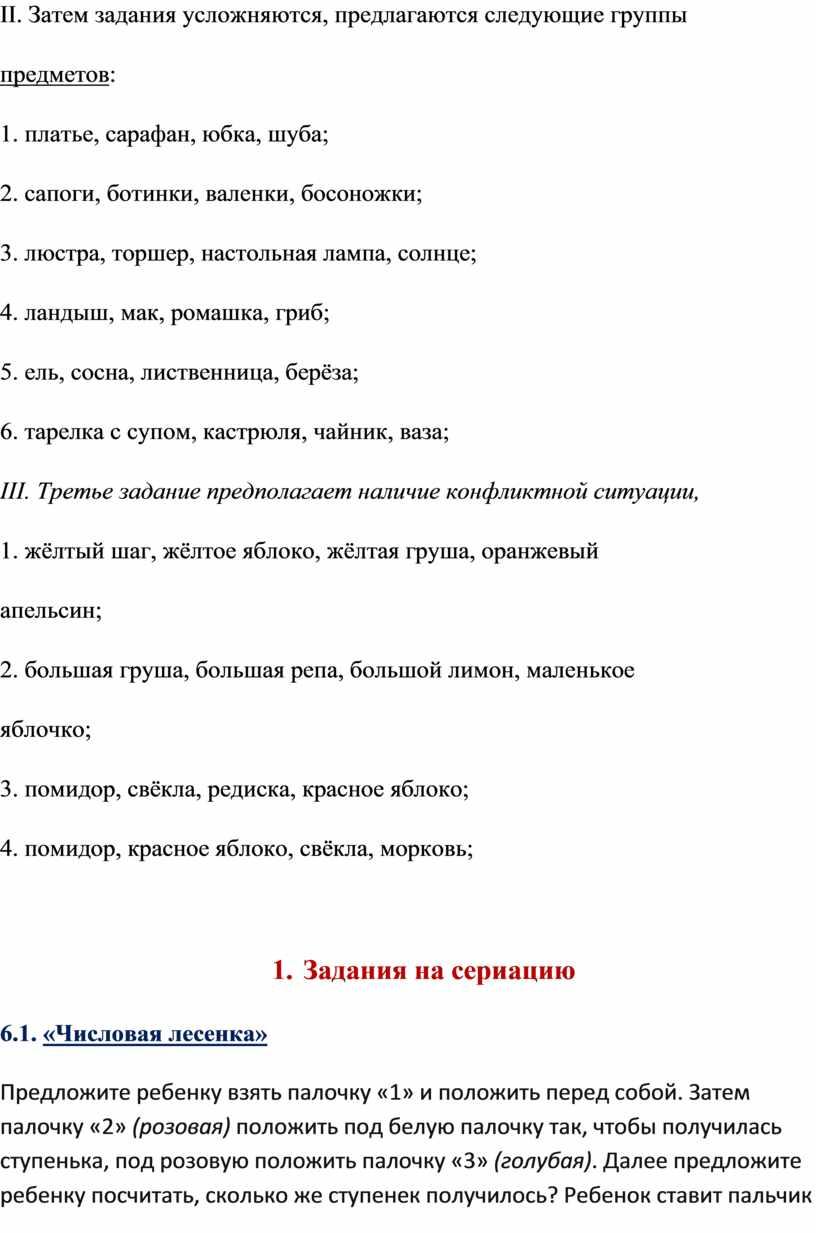 II. Затем задания усложняются, предлагаются следующие группы предметов : 1