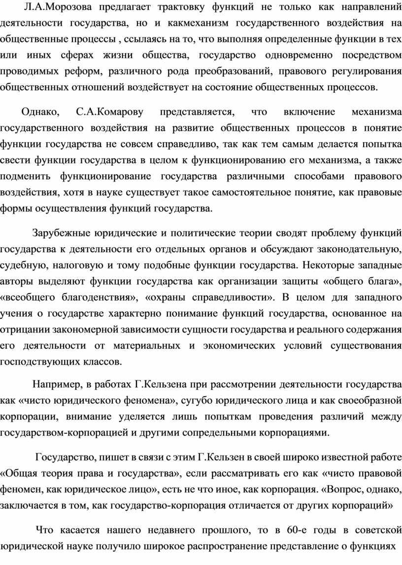 Л.А.Морозова предлагает трактовку функций не только как направлений деятельности государства, но и какмеханизм государственного воздействия на общественные процессы , ссылаясь на то, что выполняя определенные…