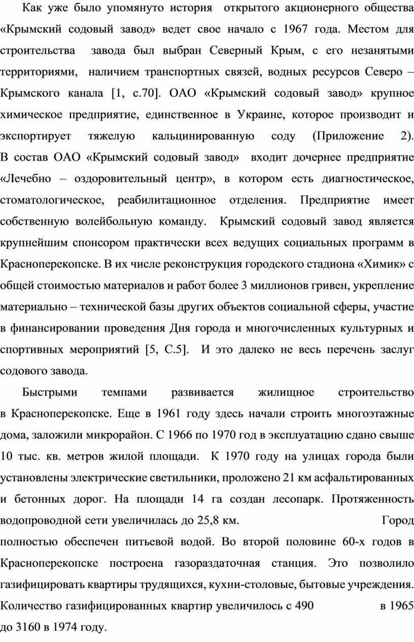 Как уже было упомянуто история открытого акционерного общества «Крымский содовый завод» ведет свое начало с 1967 года