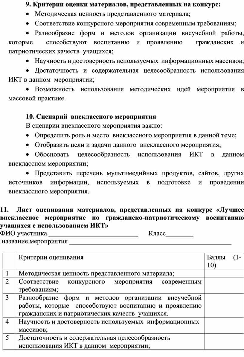 Критерии оценки материалов, представленных на конкурс: ·