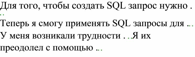 Для того, чтобы создать SQL запрос нужно