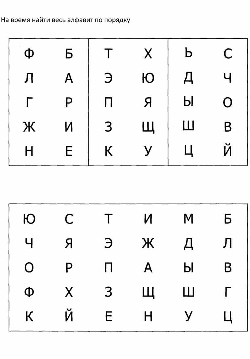 На время найти весь алфавит по порядку
