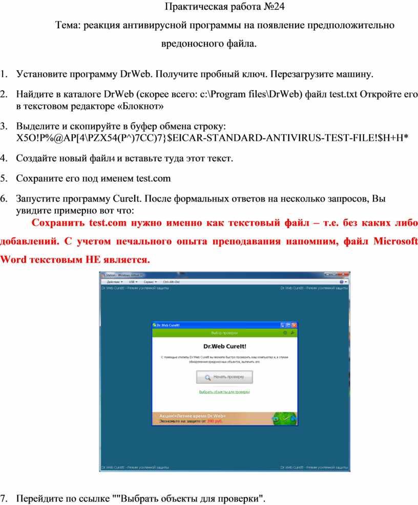 Практическая работа №24 Тема: реакция антивирусной программы на появление предположительно вредоносного файла