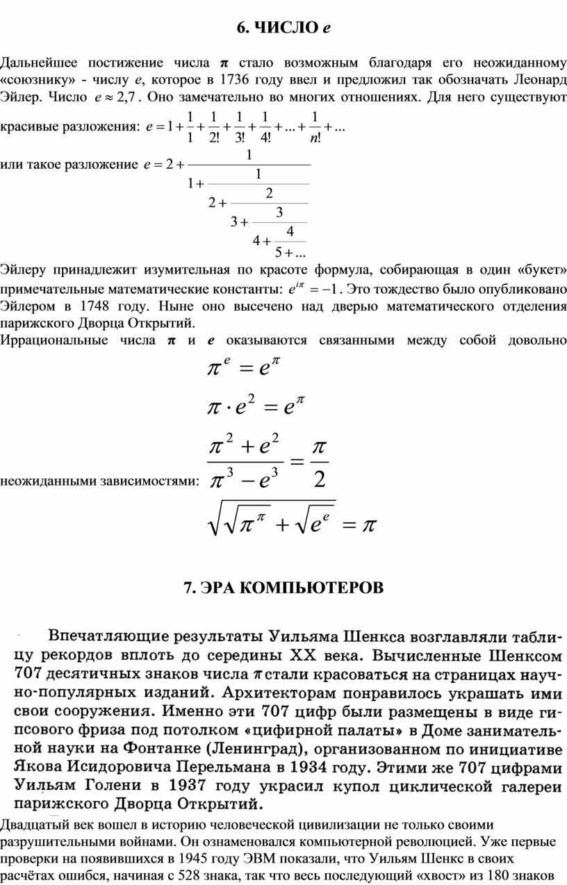 ЧИСЛО е Дальнейшее постижение числа π стало возможным благодаря его неожиданному «союзнику» - числу е , которое в 1736 году ввел и предложил так обозначать