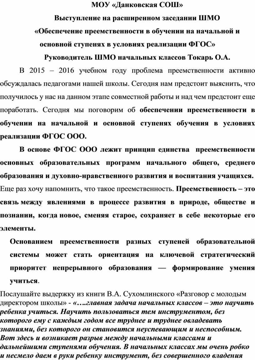 МОУ «Данковская СОШ» Выступление на расширенном заседании