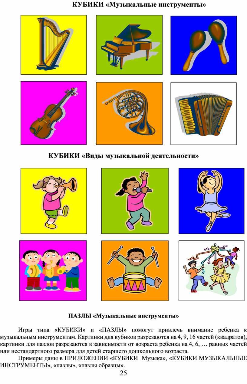 КУБИКИ «Музыкальные инструменты»