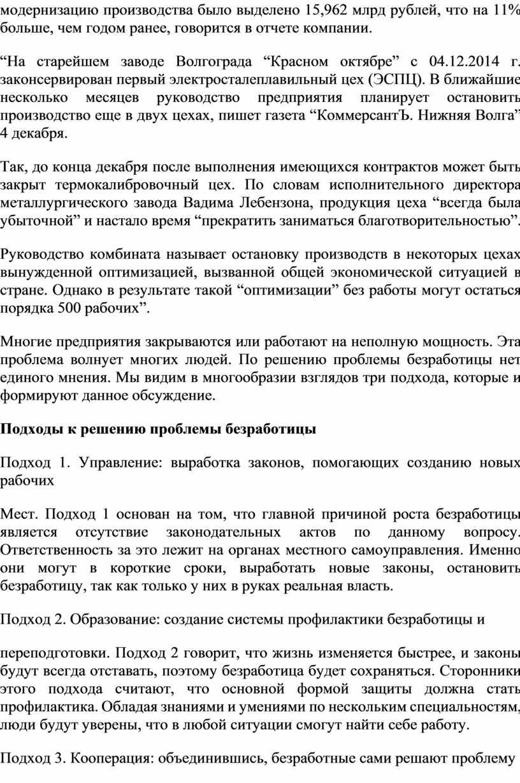 """На старейшем заводе Волгограда """"Красном октябре"""" с 04"""