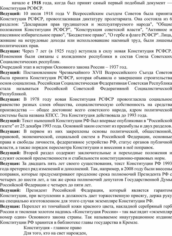 Конституция РСФСР. Ведущий: 10 июля 1918 года