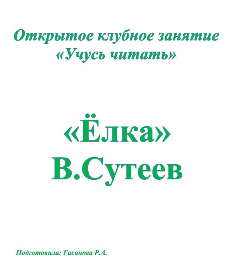Подготовила: Гасанова Р.А.