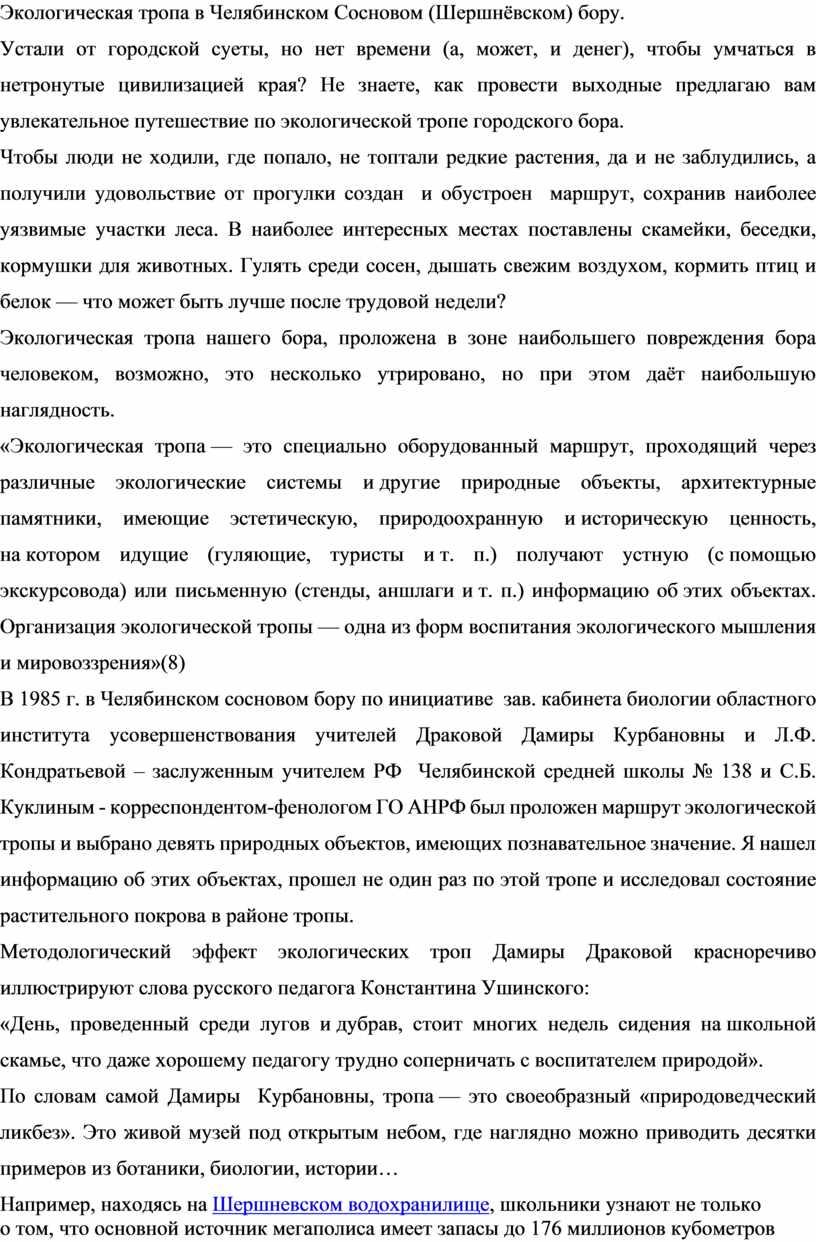 Экологическая тропа в Челябинском