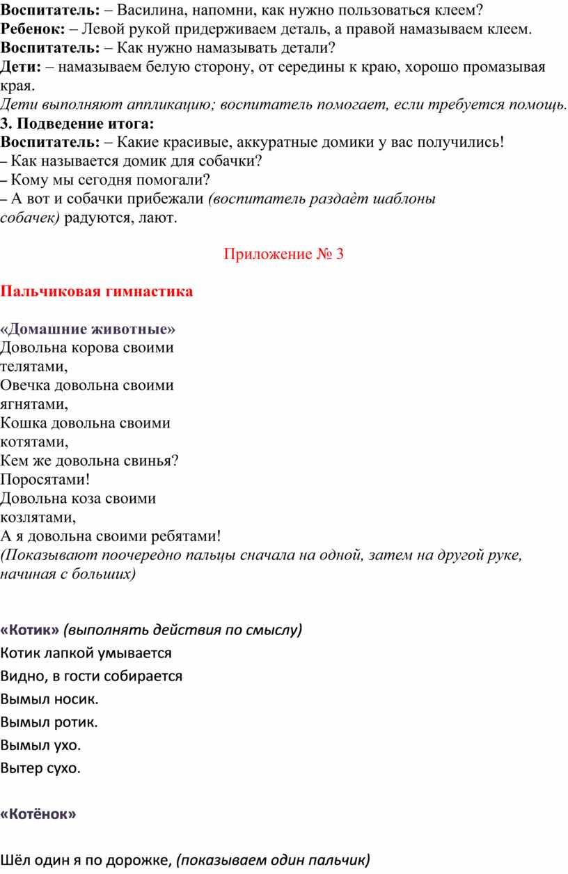 Воспитатель: – Василина, напомни, как нужно пользоваться клеем?