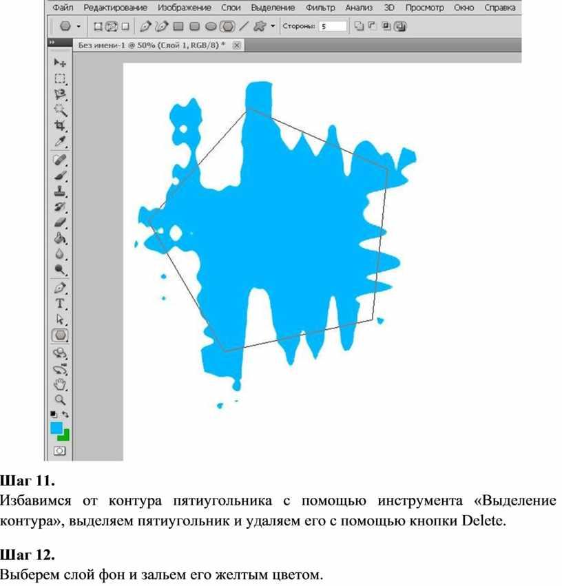 Шаг 11. Избавимся от контура пятиугольника с помощью инструмента «Выделение контура», выделяем пятиугольник и удаляем его с помощью кнопки