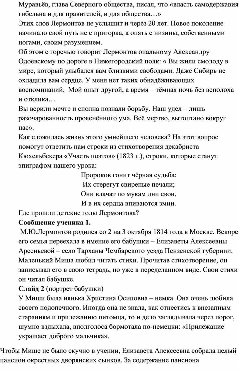Муравьёв, глава Северного общества, писал, что «власть самодержавия гибельна и для правителей, и для общества…»