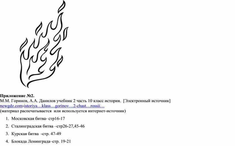 Приложение №2. М.М. Горинов,