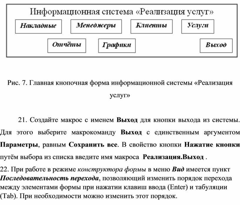 Рис. 7. Главная кнопочная форма информационной системы «Реализация услуг» 21
