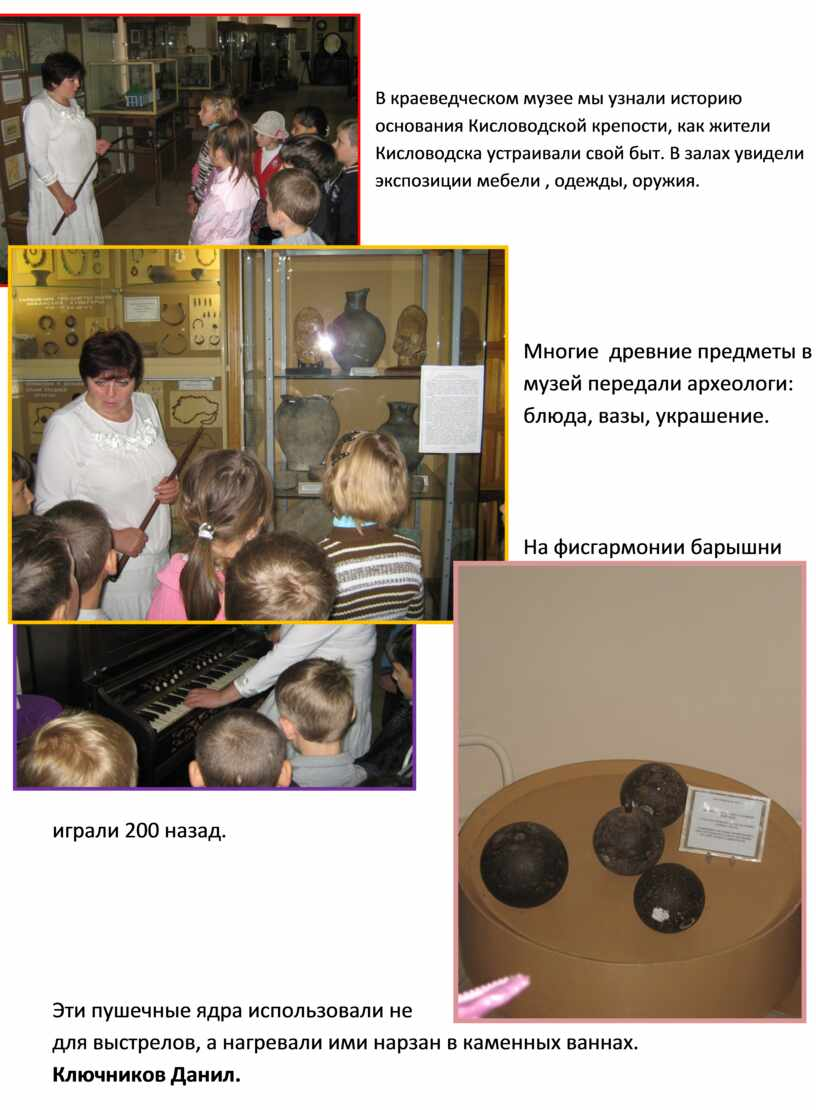 В краеведческом музее мы узнали историю основания