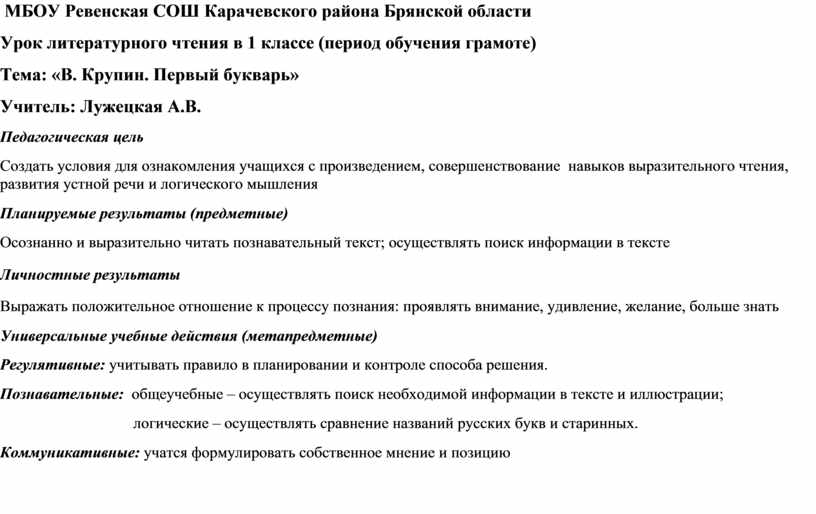 МБОУ Ревенская СОШ Карачевского района