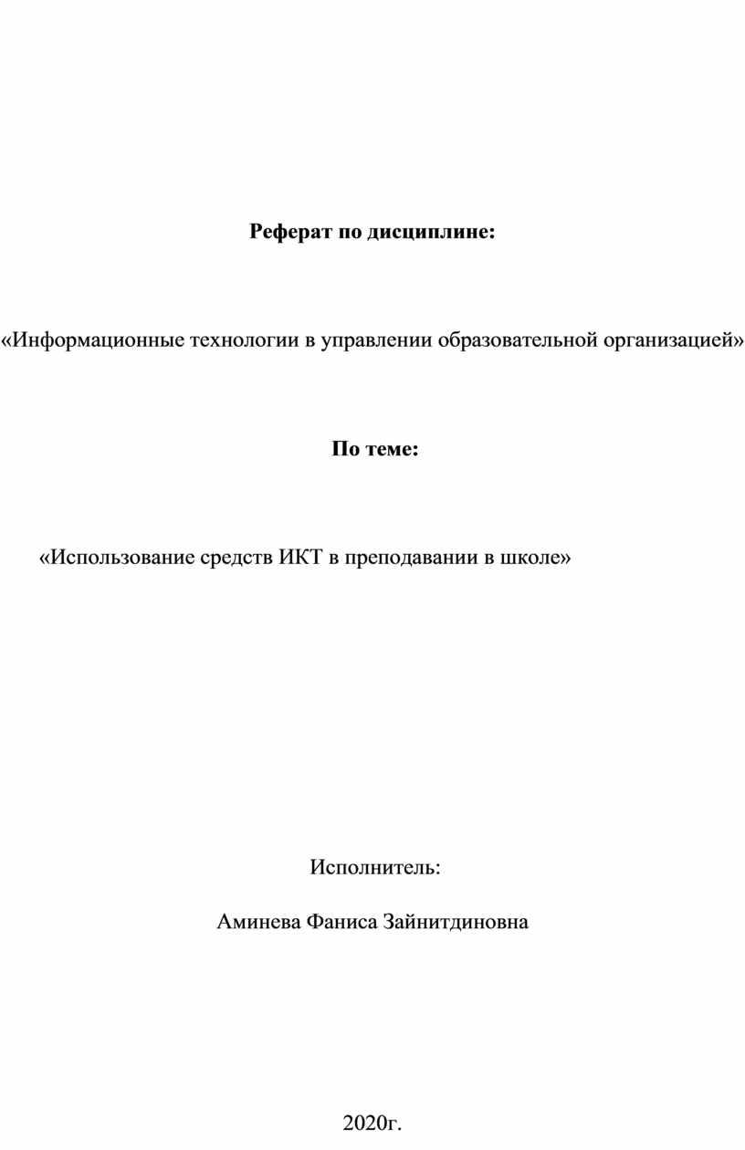 Реферат по дисциплине: «Информационные технологии в управлении образовательной организацией»